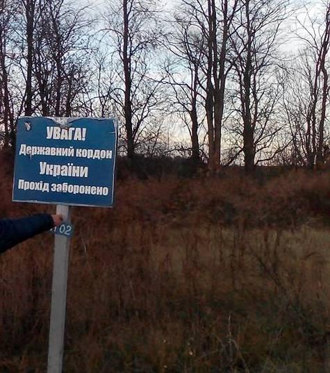 ukrajina granica